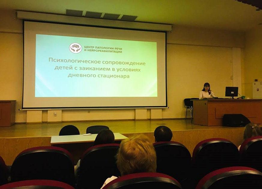 Городская научно-практическая конференция в цприн