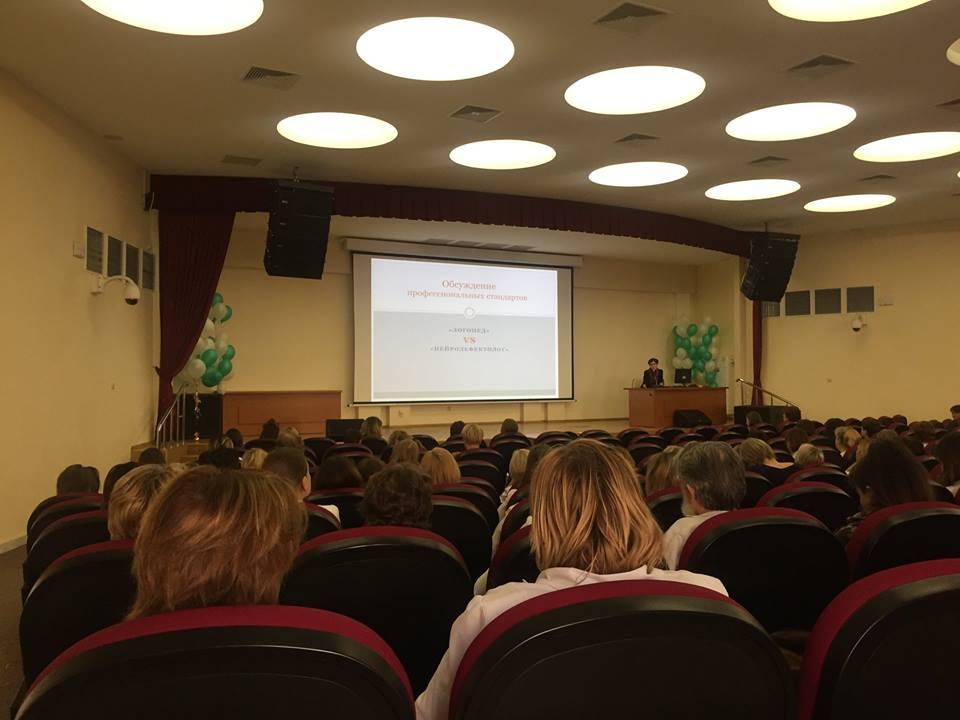 Городская научно-практическая конференция цприн