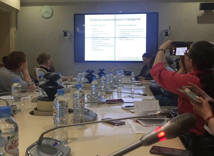 Круглый стол в Общественной палате Российской Федерации