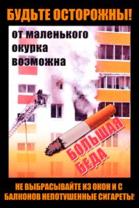Не выбрасывайте непотушенные сигареты