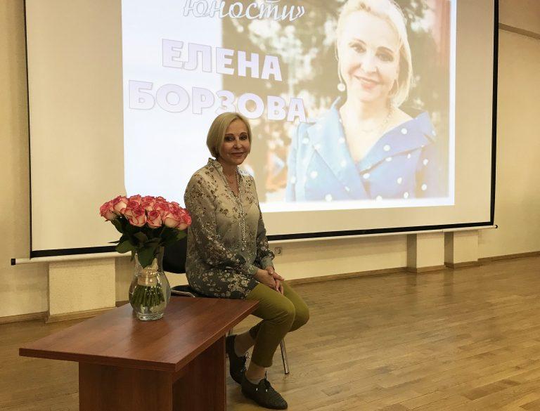 творческая встреча с Еленой Борзовой в ЦПРиН